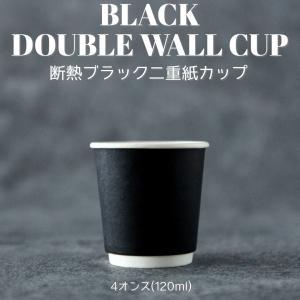 テイクアウト おしゃれ お持ち帰り 紙コップ 断熱二重ブラック 4オンス 紙カップ 黒色 1000個|bmt-store