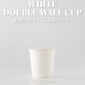 紙コップ 断熱ホワイト二重4オンス 紙カップ|bmt-store