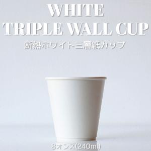 テイクアウト 紙コップ 断熱86mm口径ホワイト8オンス 三層紙カップ|bmt-store