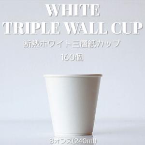 テイクアウト 紙コップ 断熱86mm口径ホワイト8オンス 三層紙カップ 160個セット EC63|bmt-store