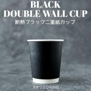 テイクアウト おしゃれ お持ち帰り 紙コップ 断熱二重ブラック 8オンス 紙カップ 黒色 1000個|bmt-store