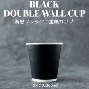 テイクアウト おしゃれ お持ち帰り 紙コップ 断熱二重ブラック 10オンス 紙カップ 黒色 1000個|bmt-store