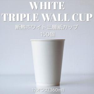 テイクアウト 紙コップ 断熱86mm口径ホワイト12オンス 三層紙カップ 150個セット EC47|bmt-store