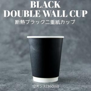 テイクアウト おしゃれ お持ち帰り 紙コップ 断熱二重ブラック 12オンス 紙カップ 黒色 1000個|bmt-store