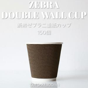 紙コップ 断熱ゼブラ二重10オンス 紙カップ 150個 EC104|bmt-store