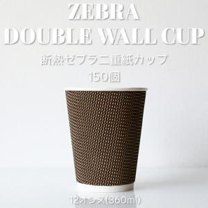 紙コップ 断熱ゼブラ二重12オンス 紙カップ 150個 EC105|bmt-store