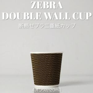 紙コップ 断熱ゼブラ二重4オンス 紙カップ|bmt-store