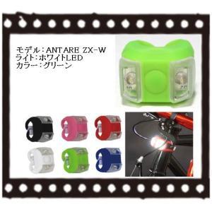 自転車 ライト ANTAREX ZX1-W ホワイトLED|bmx-source