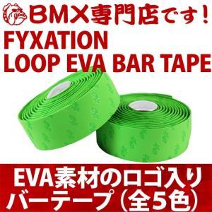 自転車 ロードバイク クロスバイク FYXATION LOOP EVA BAR TAPE|bmx-source