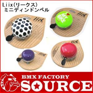 自転車 ベル  Liix(リークス)  ミニディンドンベル|bmx-source