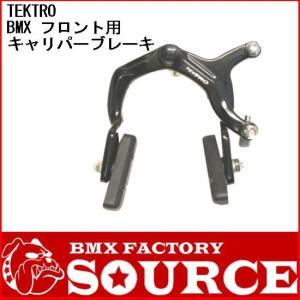 自転車 BMX フロント用 TEKTRO  キャリパーブレーキ / ブラック|bmx-source