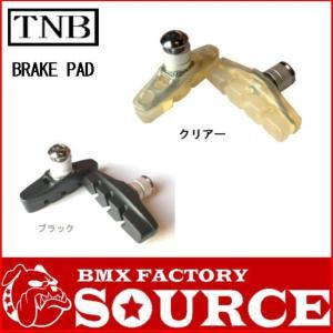 【自転車、BMX用】【効き目が抜群】TNB / BRAKE PADS