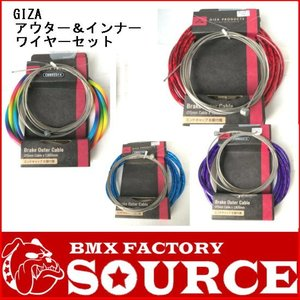 自転車、BMX用ワイヤー GIZA SHIMANO  BRAKE CABLE SET|bmx-source