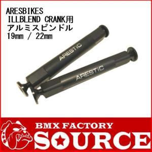 自転車 BMX  ARES ILLBLEND CRANK用 アルミスピンドル|bmx-source