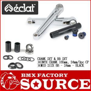 BMX3ピースクランク+BBセット ECLAT  ONYX CRANK / 165mm  CP  ECLAT MID SIZE BB 24mm|bmx-source