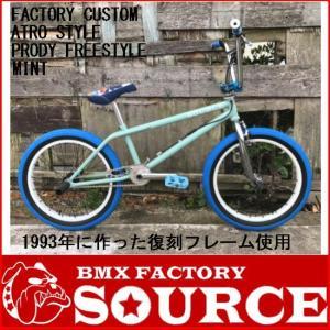 限定FACTORY FULLCUSTOM BMX STREET 20インチ  ATRO STYLE PRODY FREECOASTER FREESTYLE / MINT 1993年に作った復刻フレーム使用|bmx-source