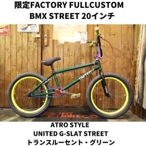 限定FACTORY FULLCUSTOM BMX STREET 20インチ ATRO STYLE UNITED G-SLAT STREET トランスルーセント・グリーン|bmx-source