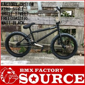 自転車  20インチ  BMX STRET  限定FACTORY CUSTOM  ATRO STYLE  / TRUST FREECOASTER / MATT BLACK|bmx-source