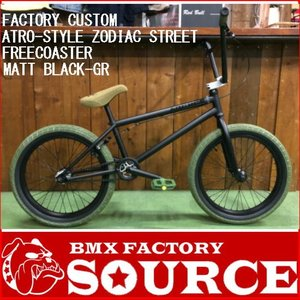 自転車  20インチ  BMX STRET  限定FACTORY CUSTOM  ATRO STYLE  / ZODIAC FREECOASTER STREET / MATT BLACK-GREEN|bmx-source