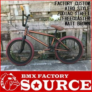 自転車  20インチ  BMX STRET  限定FACTORY CUSTOM  ATRO STYLE  / ZODIAC FREECOASTER STREET / TRANSLUCENT BROWN (LSD)|bmx-source