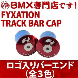 自転車 バーエンド FYXATION LOOP EVA BAR END|bmx-source