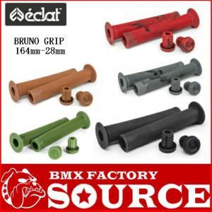 自転車 BMX グリップ ECLAT   BRUNO GRIP  VEX|bmx-source