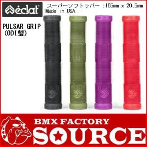 自転車 BMX グリップ ECLAT  PULSAR GRIP  ODI製 165mm x 29.5mm|bmx-source