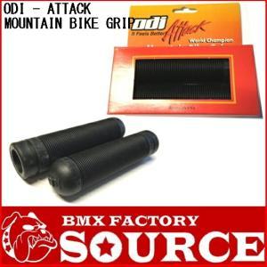 自転車 BMX グリップ 子供 ODI  ATTACK MOUNTAIN BIKE GRIP|bmx-source