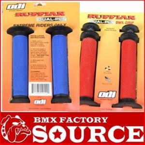 自転車 BMX グリップ ODI  RUFFIAN GRIP|bmx-source