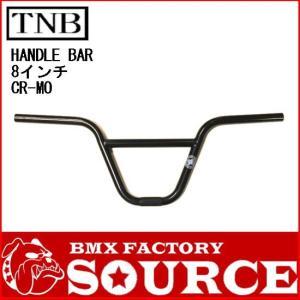 自転車 BMX ハンドル TNB  純正 TRICK BAR  8インチ  クロモリ bmx-source