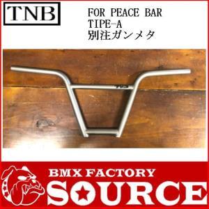 別注カラーBMXフラットハンドル TNB FOR PEACE BAR TIPE -A