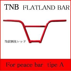 【フラットハンドル】【別注オールペイント】TNB / FOR PEACE BAR TIPE