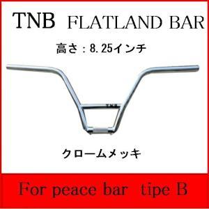 自転車 BMX フラット ハンドル TNB  FOR PEACE BAR TIPE