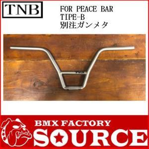 【BMXフラットハンドル】TNB FOR PEACE BAR TIPE -B 8.5インチ 別注ガンメタ(チタンカラー) bmx-source