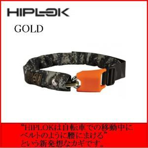 【自転車カギ】SOLD SECUREの中でも最も剛性が高いカギです。【HIPLOK GOLD】CAMO|bmx-source