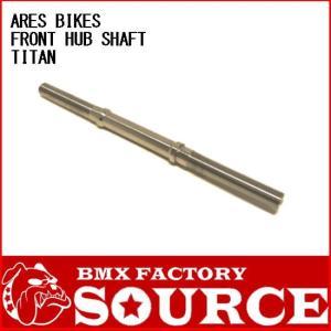 自転車 BMX FRONT HUB SHAFT ARESBIKE TITAN SHAFT|bmx-source