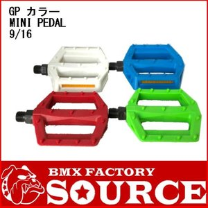 自転車 BMX ミニペダル  GP NYLON MINI PEDAL  9/16|bmx-source