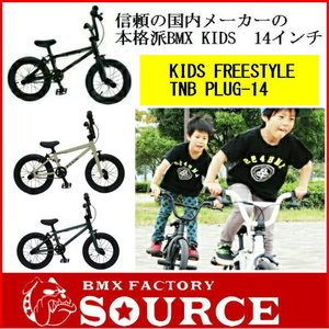 完全組み立てすぐに乗れます 自転車 BMX 子供 14インチ キッズバイク  TNB PLUG 14|bmx-source