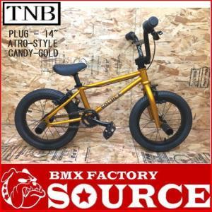 限定別注カラー 完全組み立てすぐに乗れます 自転車 BMX 子供 14インチ キッズバイク  TNB PLUG 14  ATRO-STYLE CANDY-GOLD|bmx-source