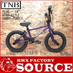 限定別注カラー 完全組み立てすぐに乗れます 自転車 BMX 子供 14インチ キッズバイク  TNB PLUG 14  ATRO-STYLE CANDY-PURPLE|bmx-source