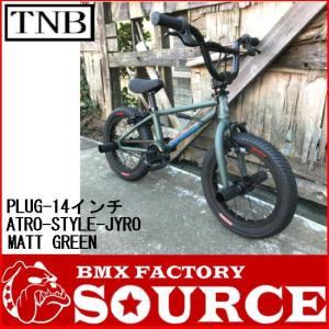 自転車 BMX 子供 14インチ キッズバイク TNB PLUG 14  ジャイロ付き MATT GREEN|bmx-source
