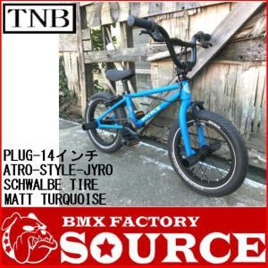 自転車 BMX 子供 14インチ キッズバイク TNB PLUG 14 ジャイロ付き  TIRE装着 MATT TURQUOISE-1|bmx-source