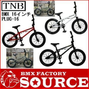 軽量、高品質 フルスペック BMX KIDS 16インチ  キッズ 子供自転車 TNB  PLUG - 16|bmx-source