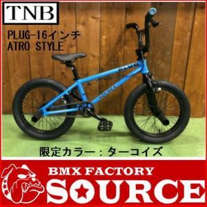 完全組み立てすぐに乗れます 軽量、高品質 限定BMX KIDS オールペイント16インチ キッズ 子供自転車 TNB PLUG - 16 ターコイズ|bmx-source
