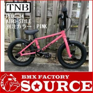 限定別注カラー 完全組み立てすぐに乗れます 自転車 BMX 子供 14インチ キッズバイク  TNB PLUG 14  ピンク|bmx-source