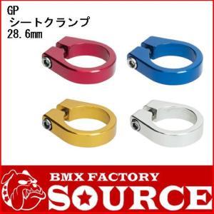 自転車 BMX アルミ シートクランプ  GP  SEAT CLAMP  28.6mm|bmx-source