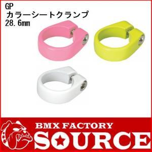 自転車 BMX アルミ シートクランプ  GP  SEAT CLAMP COLOR 28.6mm|bmx-source