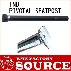 自転車 BMX アルミ ピボタルシートポスト TNB PIVOTAL ALMI SEATPOST  25.4mm bmx-source