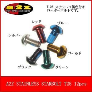 自転車 T-25 ステンレス製色付きローターボルト  A2Z  STAINLESS STARBOLT T25 12pcs|bmx-source