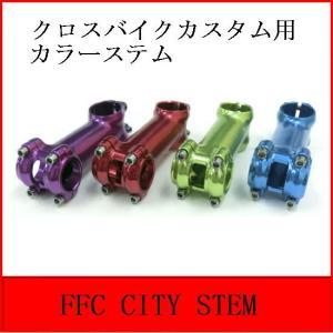 自転車 クロスバイク  カラーステム FFC CITY STEM|bmx-source